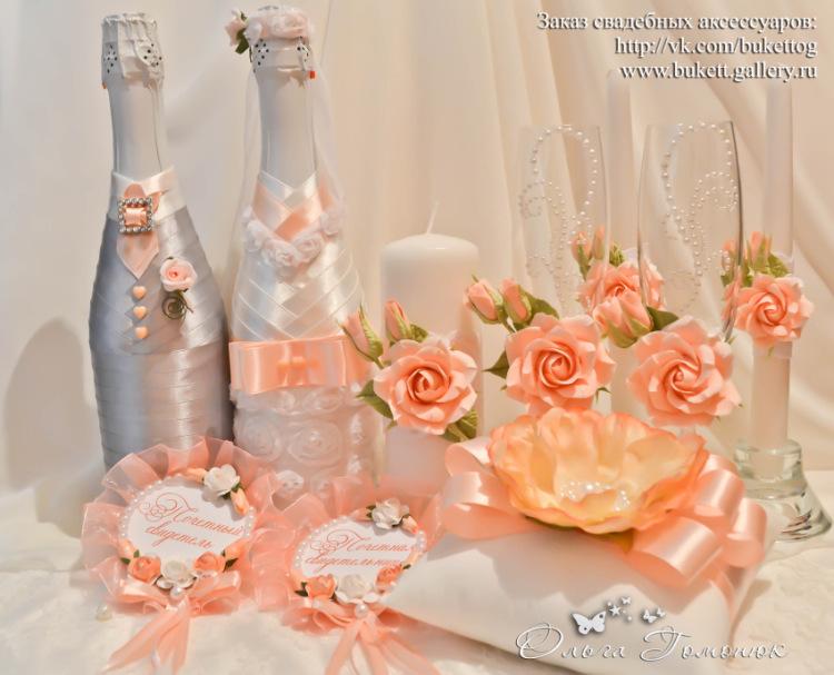 Свадебные аксессуары в персиковом цвете