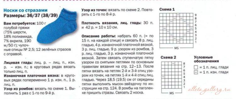 Вязание носки схема описание 59