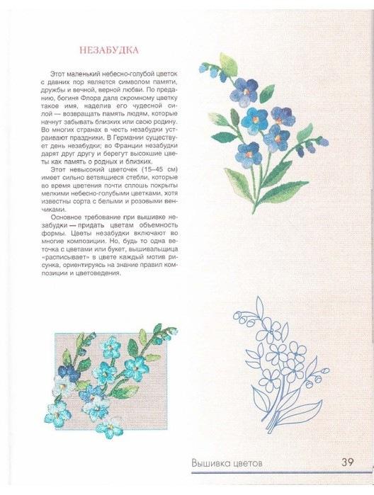 Вышивка гладью цветов фото с описанием схем 13