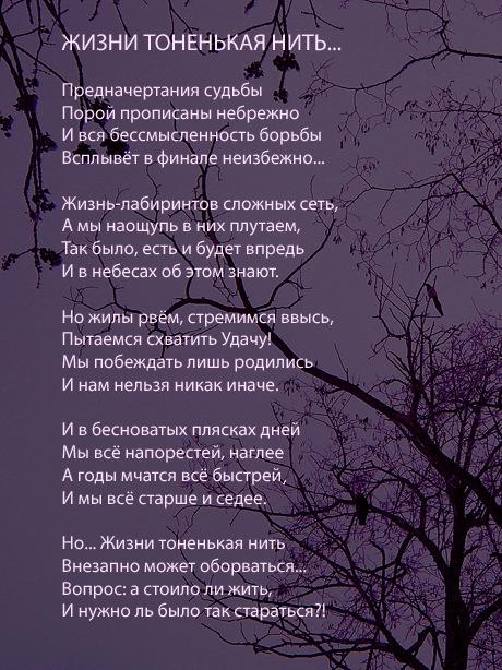 Стих между нами все порвато