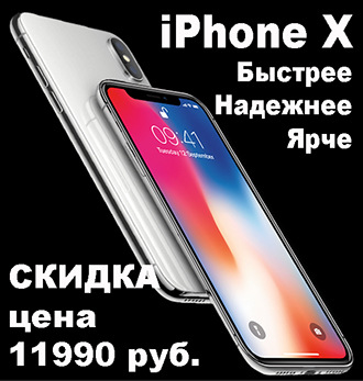 iPhone X - 7990